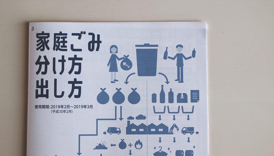 金沢市の粗大ごみ(タンスや棚、ソファなど)の捨て方