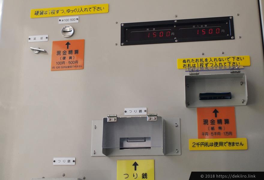 金沢市埋立場の自動精算機で手数料を支払い