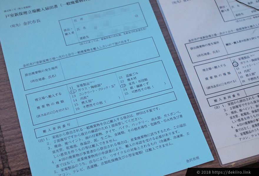 金沢市長宛 搬入届出用紙