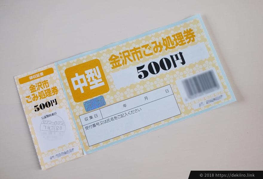 金沢市の粗大ごみに貼り付ける有料ごみ処理券(500円)