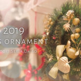 【2019】ニトリのクリスマスオーナメントが可愛い♥ セリア・ダイソーも追加してプチプラでツリーの飾り付け🎄