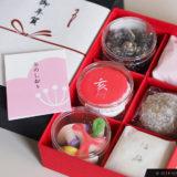 """""""金沢うら田""""の正月菓子「華の宴」を購入🎍 福梅・辻占・千歳入りの心ときめく詰め合わせ。"""