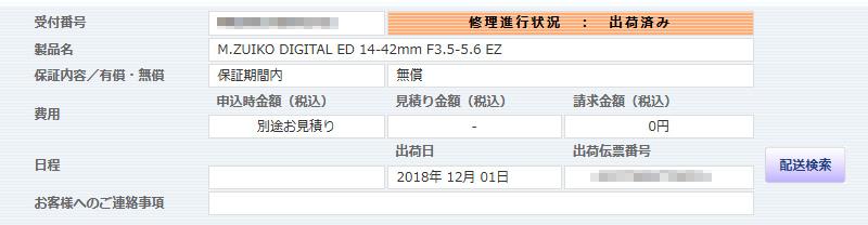 OLYMPUS修理状況確認画面(修理完了)
