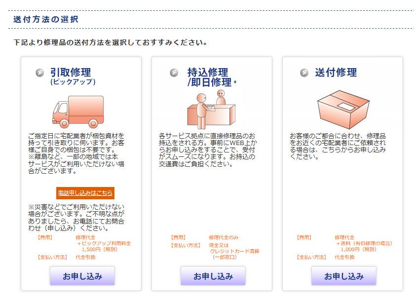 オリンパスのパーソナル製品のオンライン修理依頼方法
