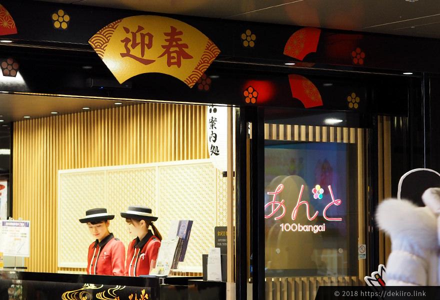 金沢の和菓子が豊富に揃う金沢駅あんと