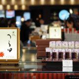 金沢駅「百番街あんと」で、お年賀(和菓子)探し⛄正月限定の詰め合せが色々あって楽しめる。
