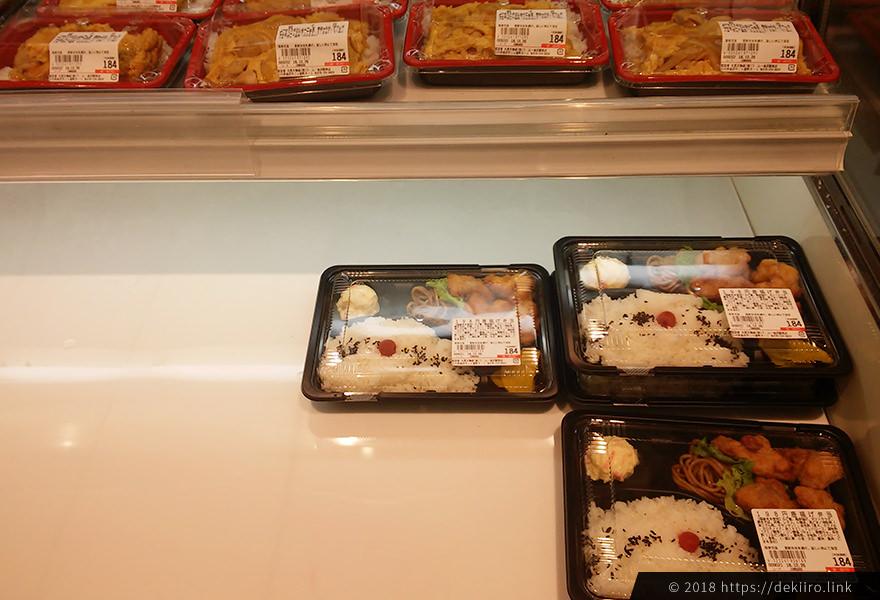 ラ・ムーのお弁当が激安!198円