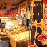 七尾市の能登食祭市場で、冬の味覚『香箱蟹』&『加能ガニ』をGET♪🦀