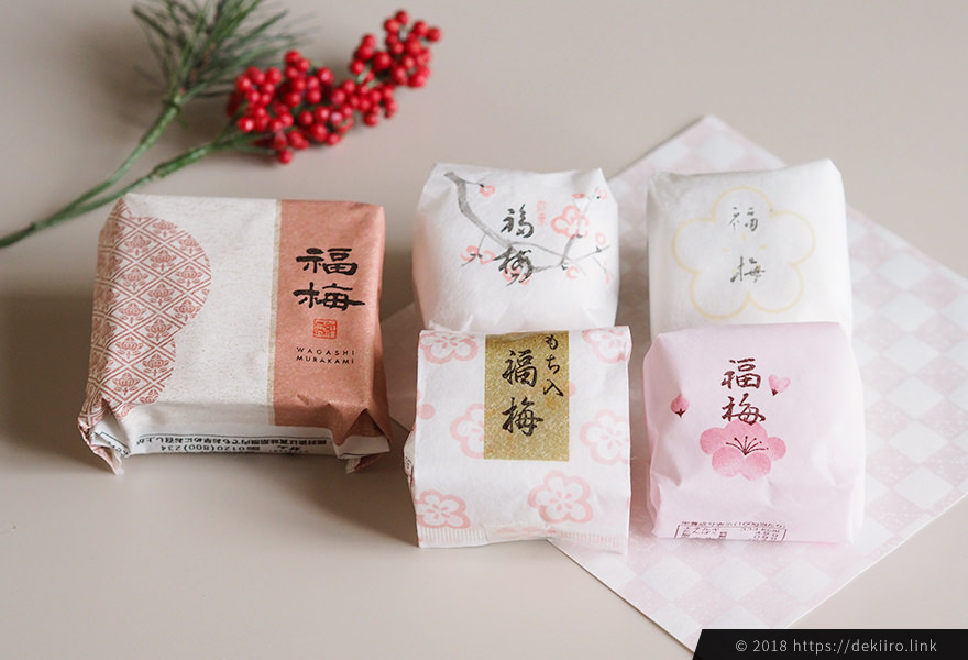 金沢の和菓子屋で作られた福梅、5種類を購入。