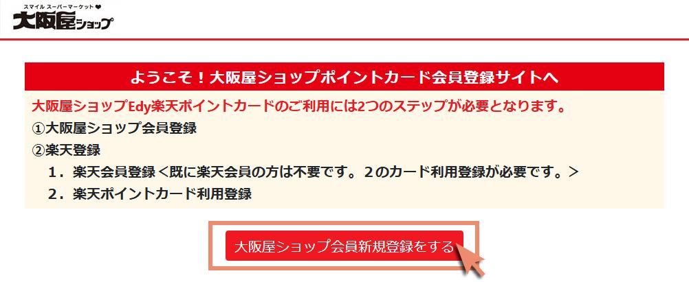 大阪屋ショップポイントカード利用登録サイト