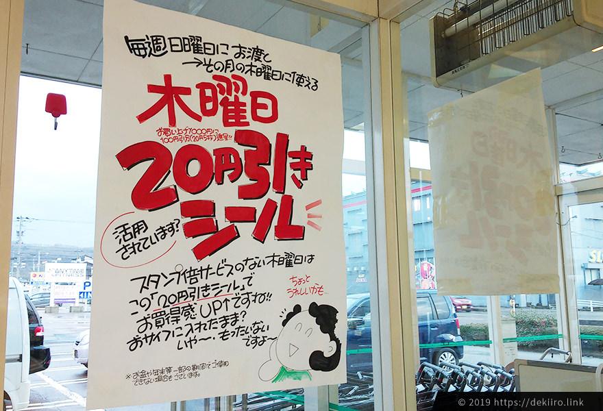 NALXの木曜日20円引きシール