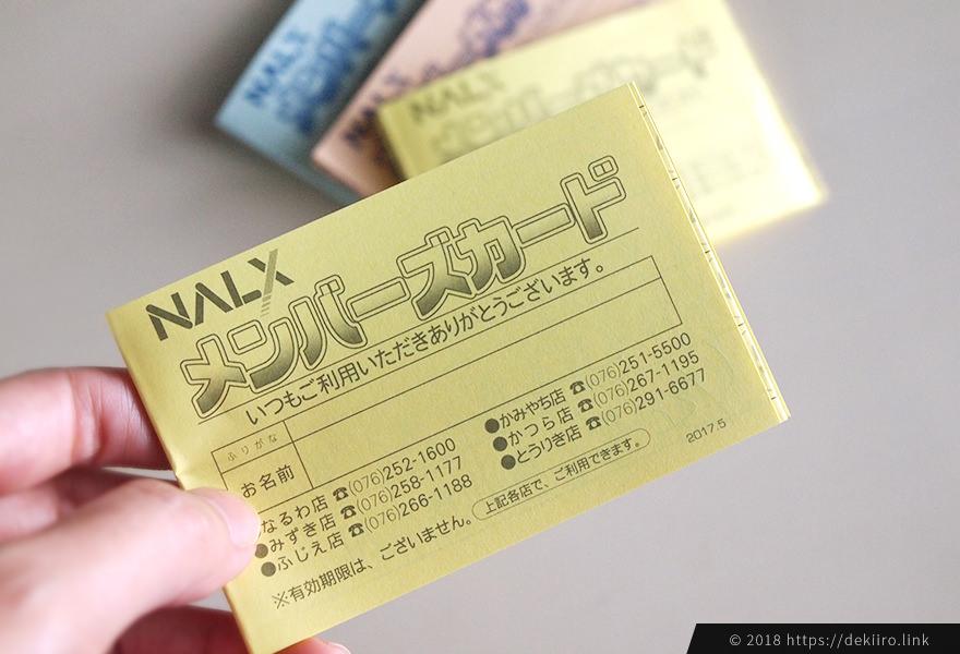 色んな色があるナルックスのポイントカード