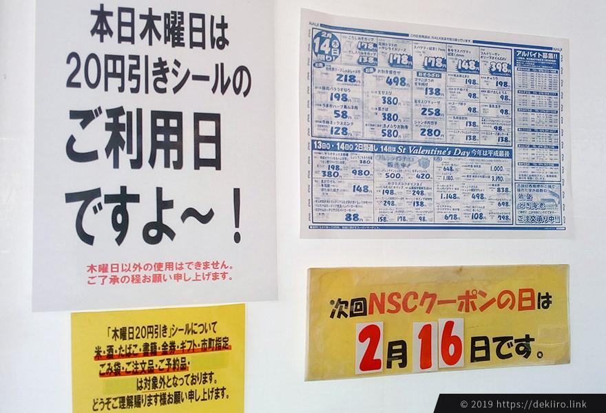 ナルックスの木曜20円引きシール