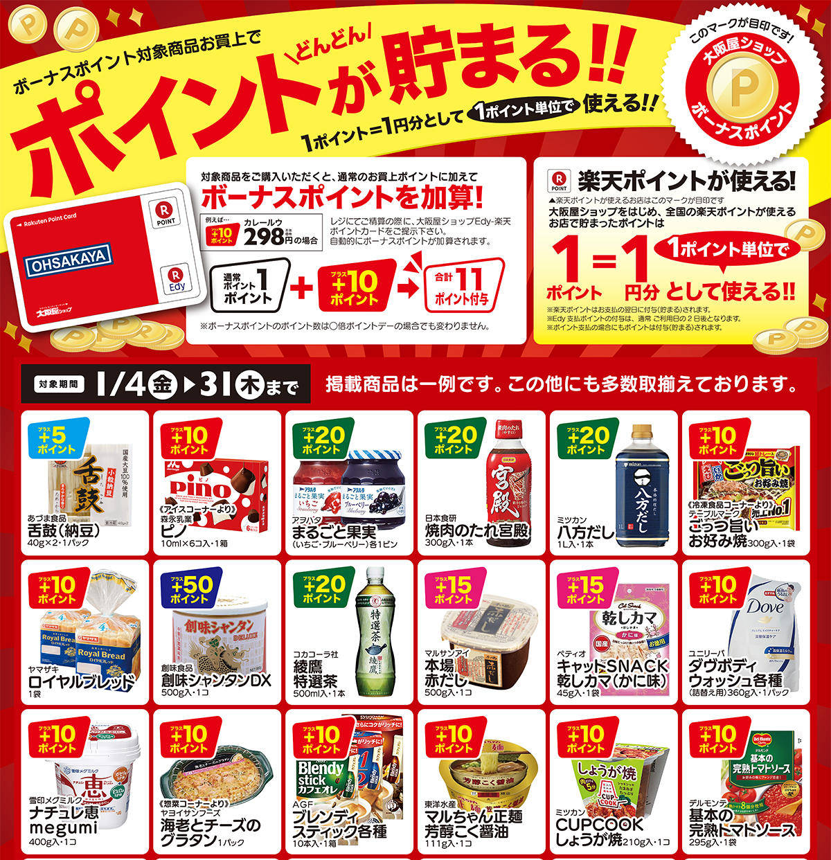大阪屋ショップポイントカード限定のボーナスポイント