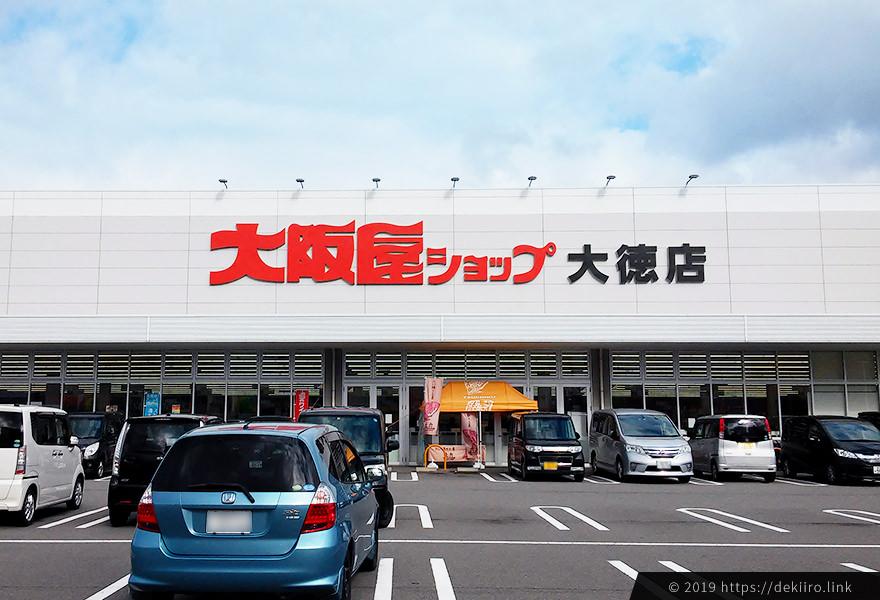 石川県金沢市にある大阪屋ショップ大徳店