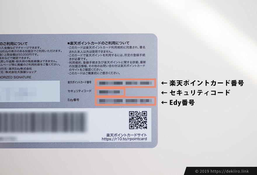大阪屋ショップ楽天ポイントカード裏面
