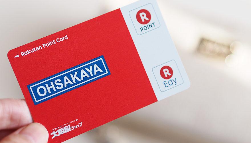 【お得!!】 大阪屋ショップ ポイントカードの作り方・貯め方を画像つきでご紹介。