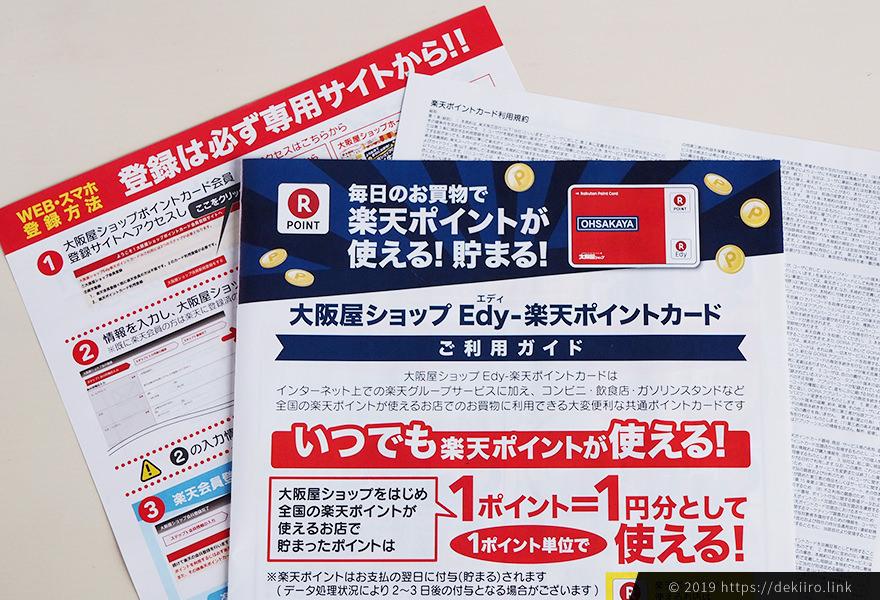 WEB上でのポイントカード利用会員登録の方法