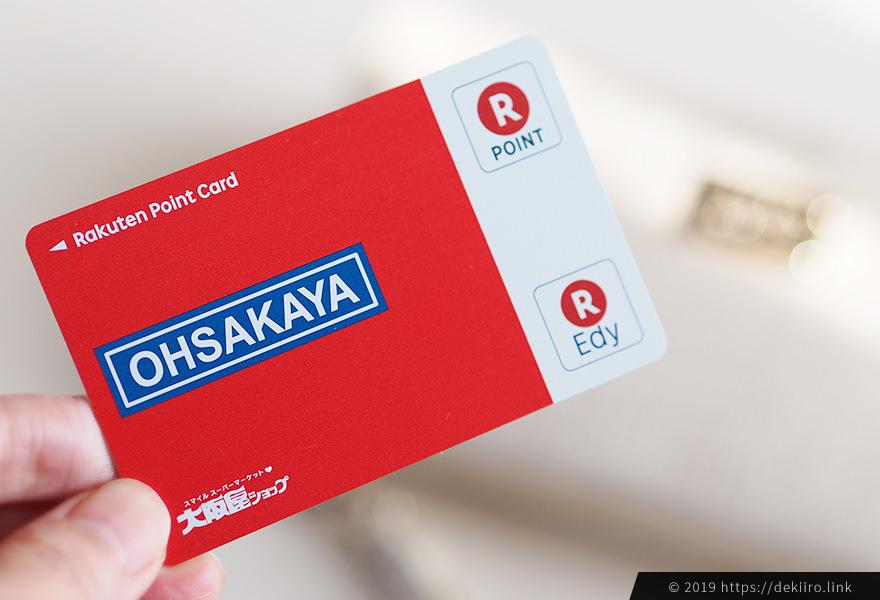 大阪屋ショップの楽天ポイントカードの作り方