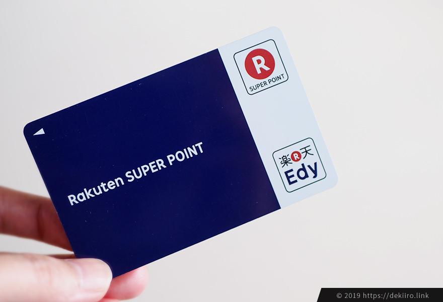 すでに持っている楽天ポイントカード