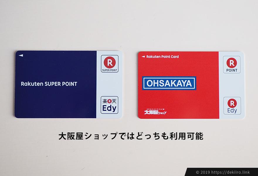楽天ポイントカードなら利用可能