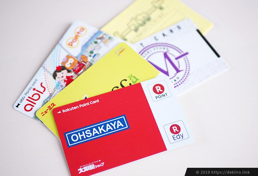 金沢市内のスーパーのポイントカード色々