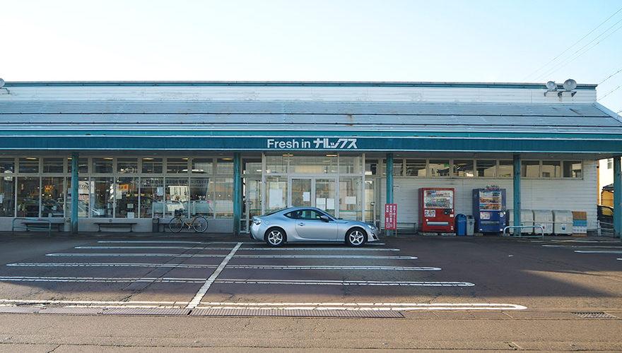 金沢の地元スーパー『ナルックス』でお買い物。ポイントカードの作り方や貯め方もご紹介。