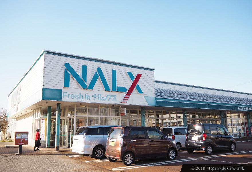 金沢のスーパー「ナルックス」神谷内店