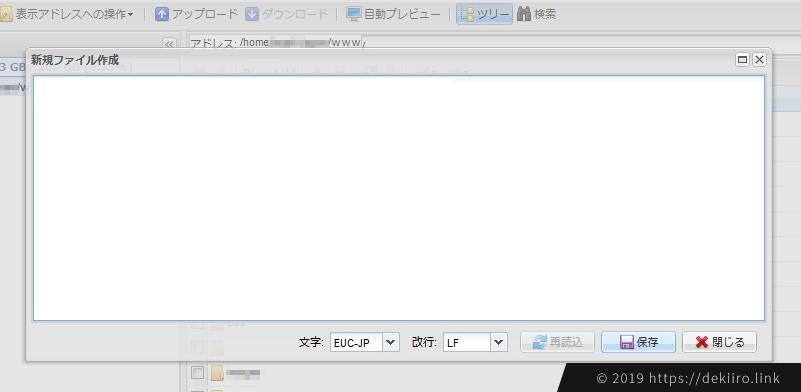 さくらのファイルマネージャー新規ファイル画面