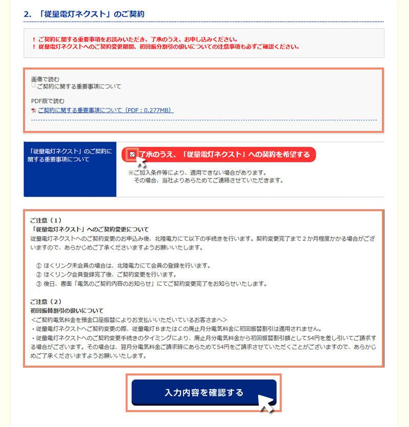 申し込みフォーム画面3