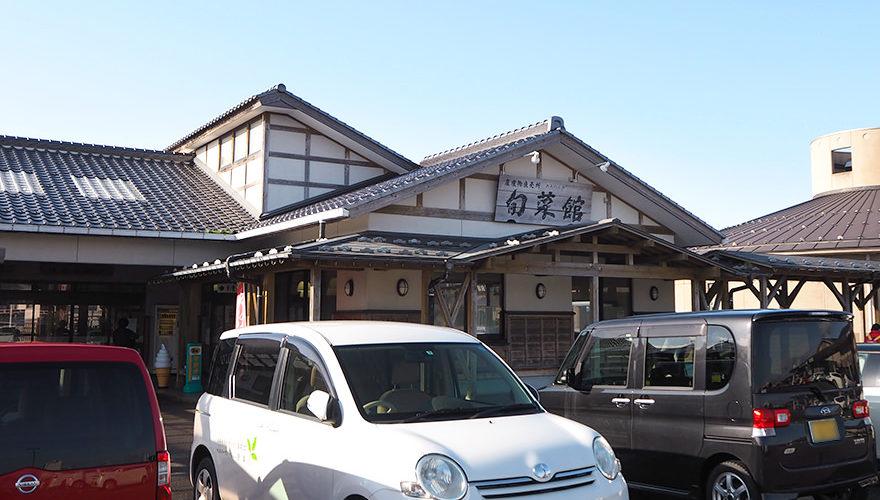 志賀町にある道の駅ころ柿の里旬菜館