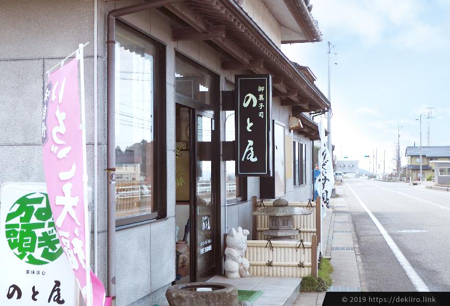 中能登町のと屋のお店入り口