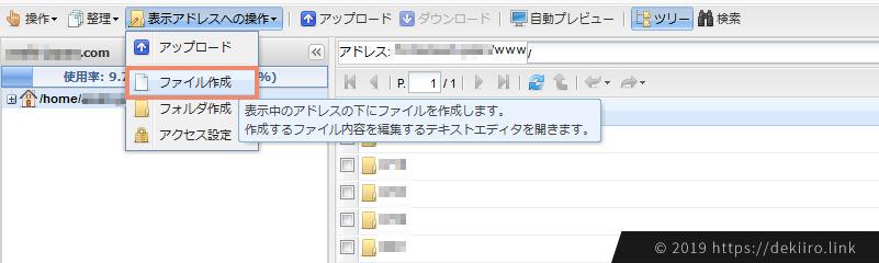 さくらインターネットのファイルマネージャー