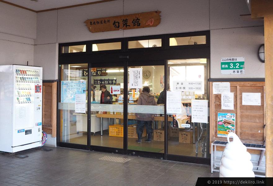 志賀町の直売所「旬菜館」の入り口