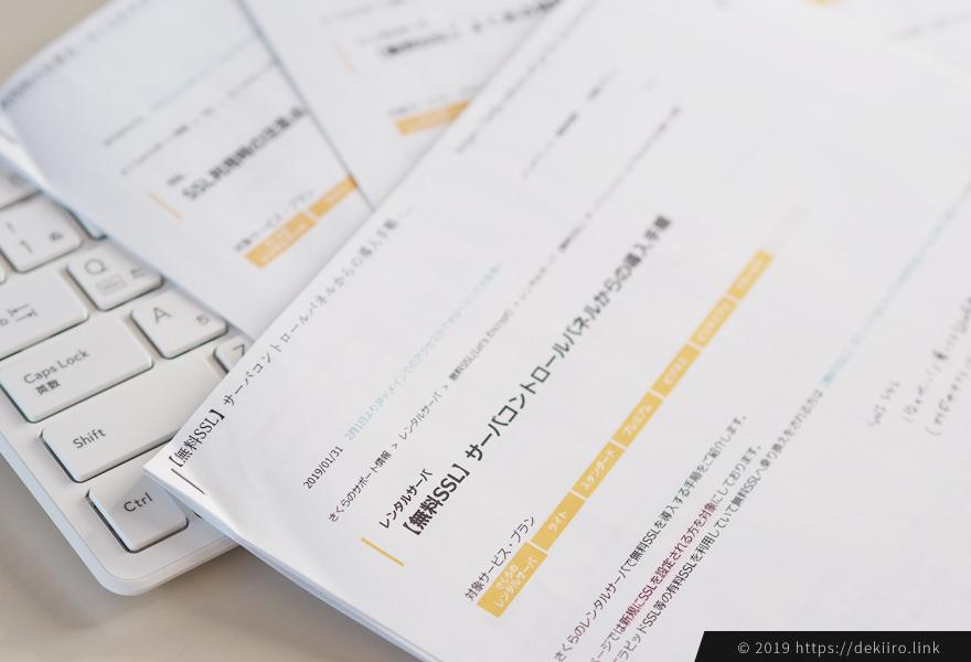 設定マニュアルを印刷
