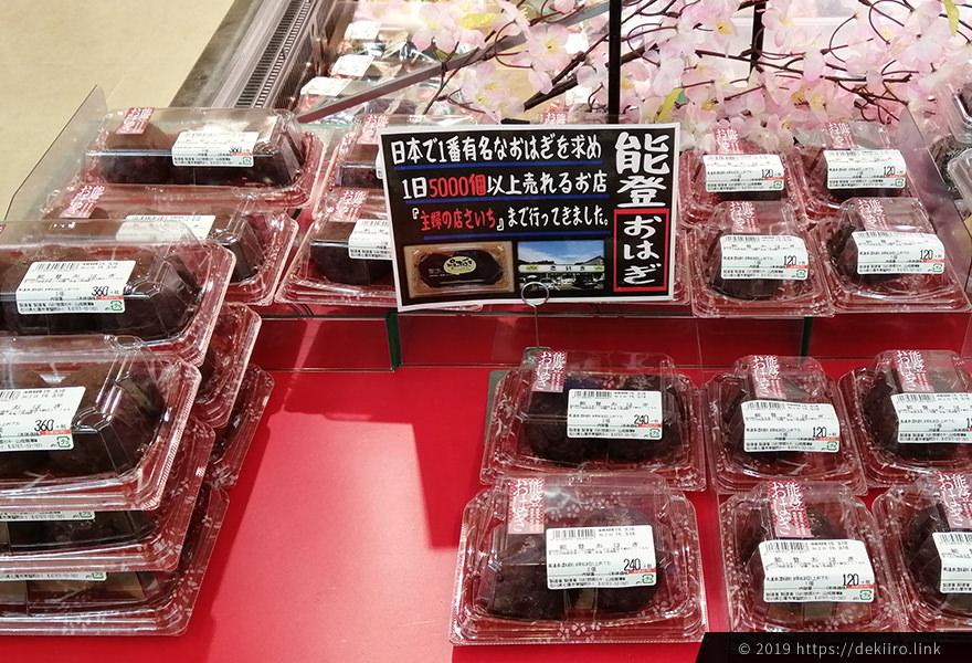 どんたくの生菓子コーナーに売られている能登おはぎ