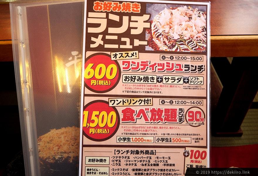 七尾市のお好み焼き屋「平野屋」のランチメニュー