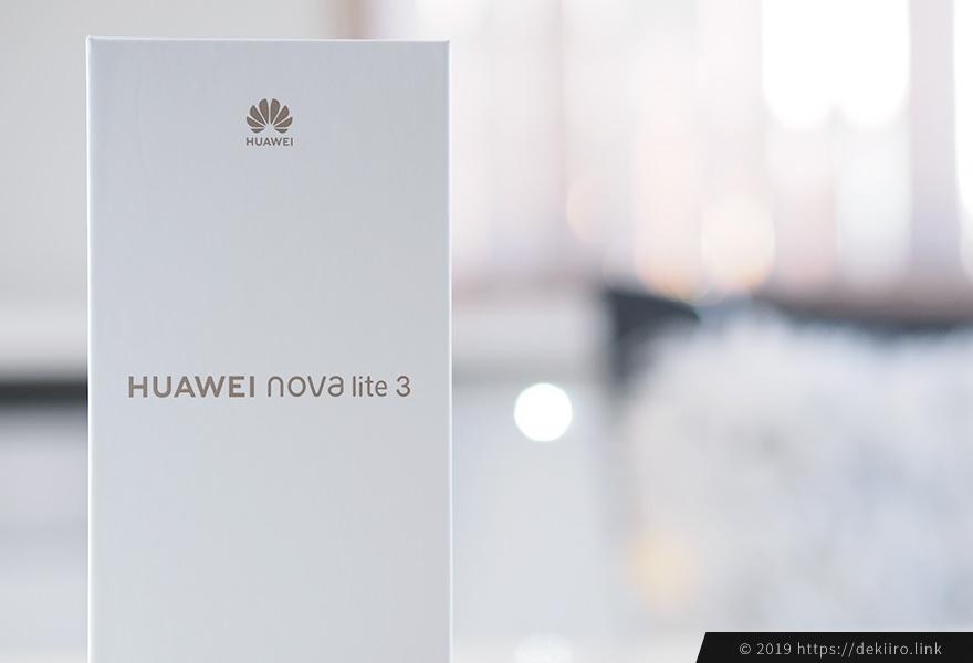 シンプルで上品な「HUAWEI nova lite 3」の外箱デザイン
