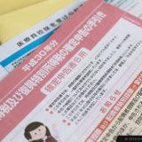 【案内図つき】金沢税務署で確定申告!駐車場や会場の混み具合と手続き手順まとめ。