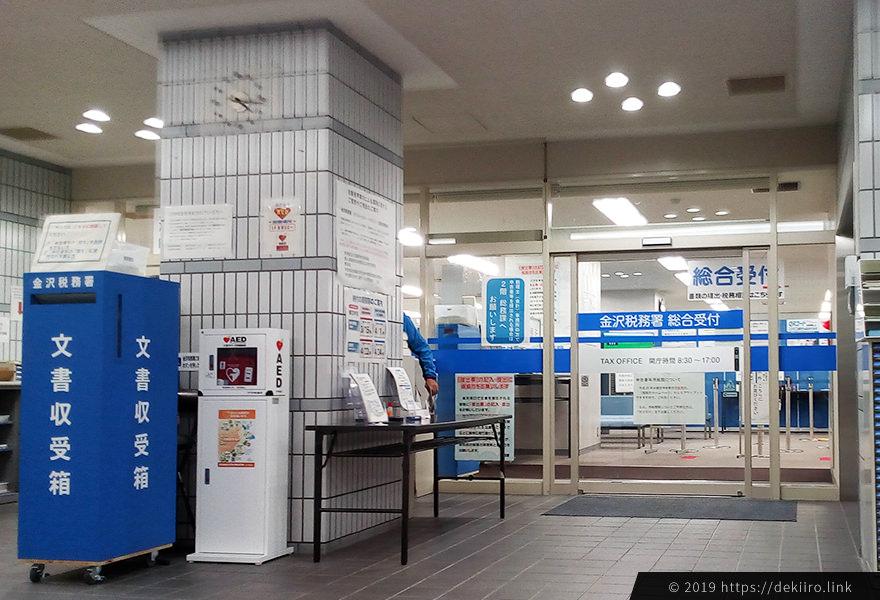金沢税務署1階の総合受付