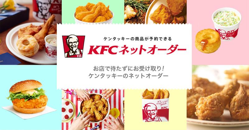 KFC ケンタッキーフライドチキンのネットオーダー
