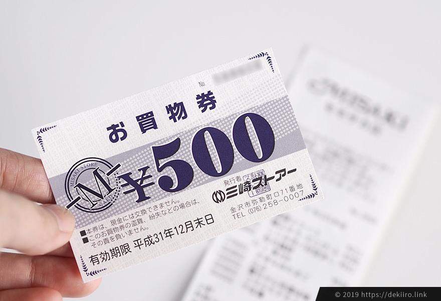 三崎ストアーのお買い物券