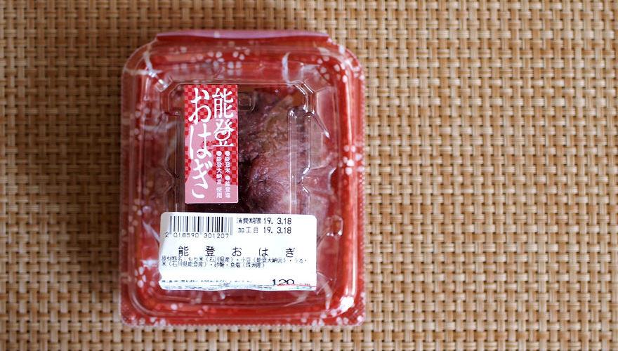 """どんたくの """"能登おはぎ"""" が美味しい。スーパーでこのクオリティはすごいと思う。"""