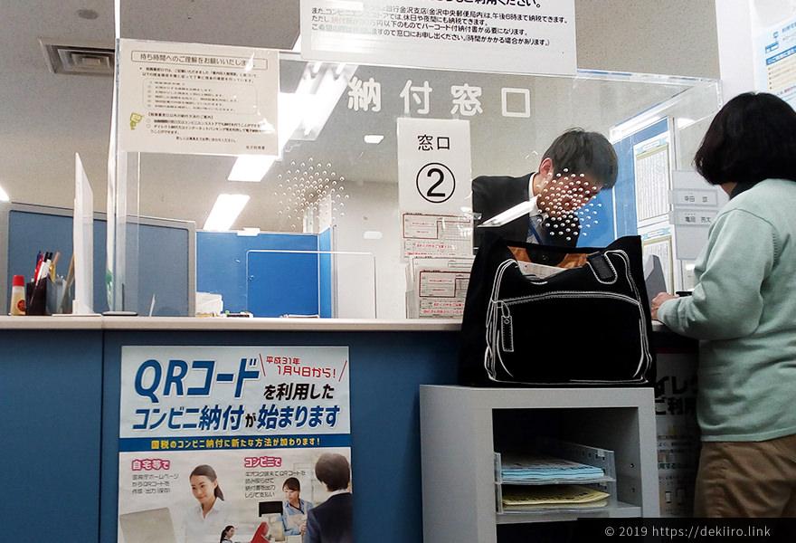 金沢税務署の納付窓口