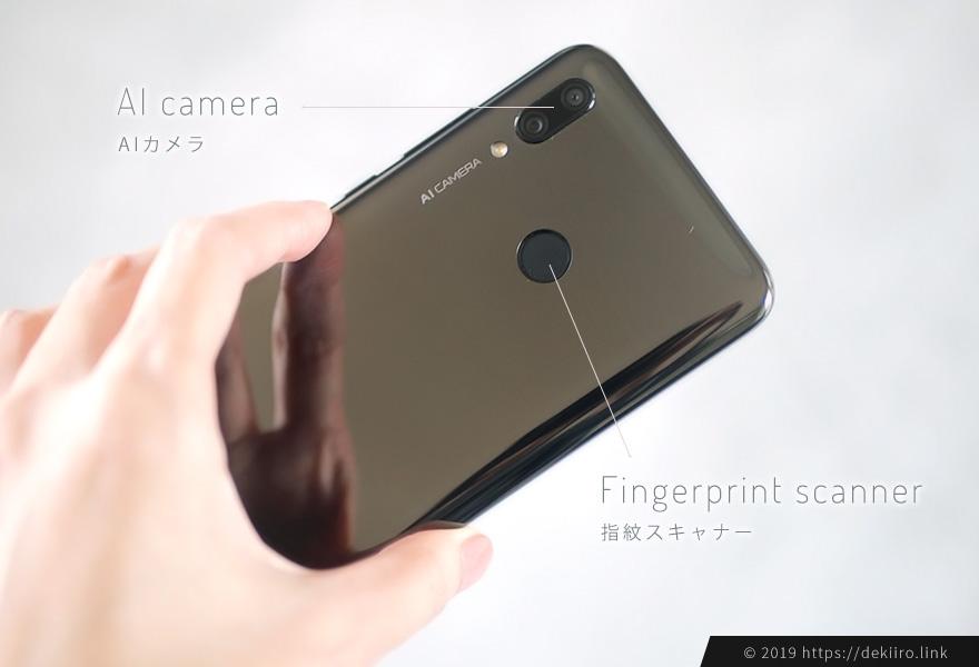 AIカメラと指紋スキャナー位置の確認
