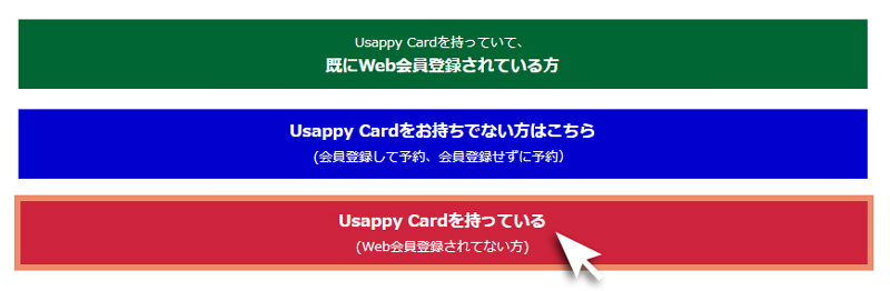 Usappyカードを選択