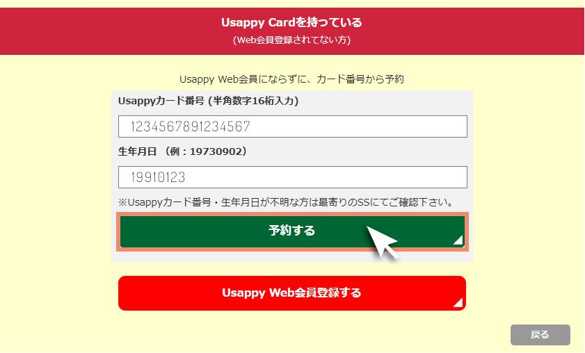 Usappy情報を入力