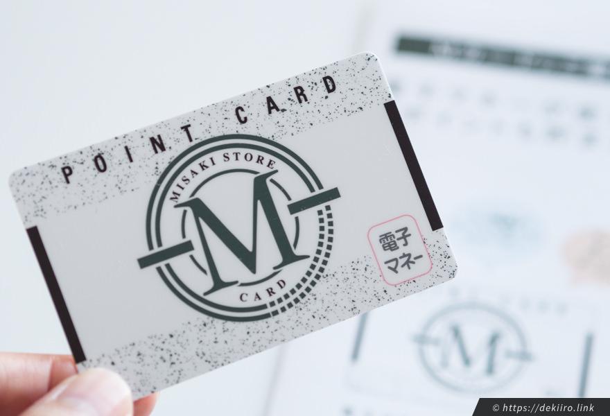 新しくなった三崎ストアーのカード