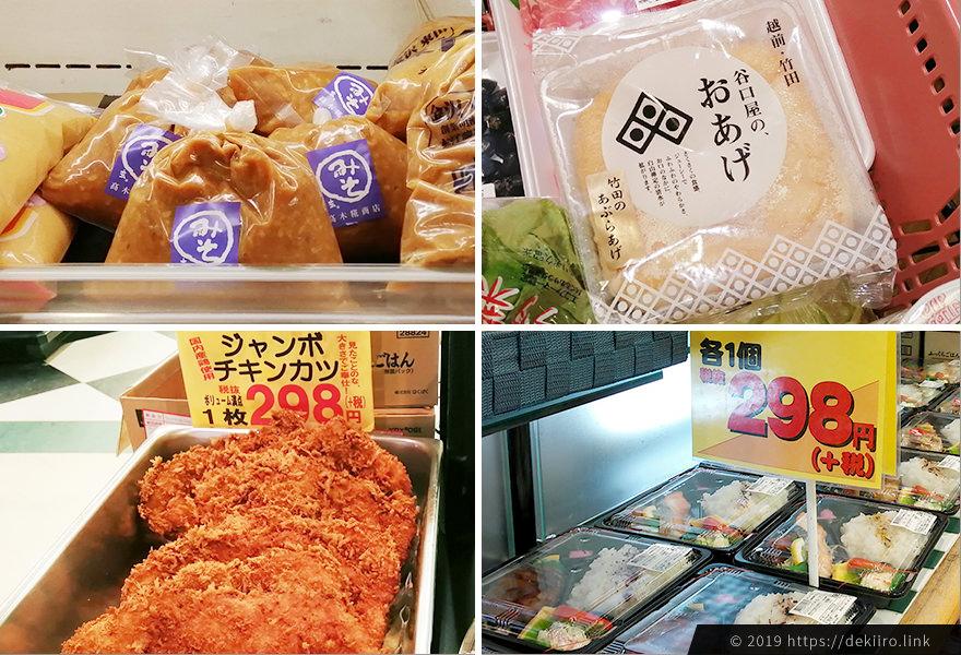 三崎ストアーのレアな商品たち
