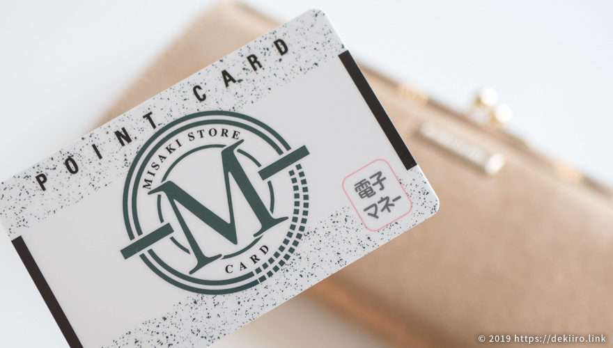 三崎ストアーのポイントカード『Mカード』でお得に買い物しよう。電子マネーの使い方や入金方法も解説。